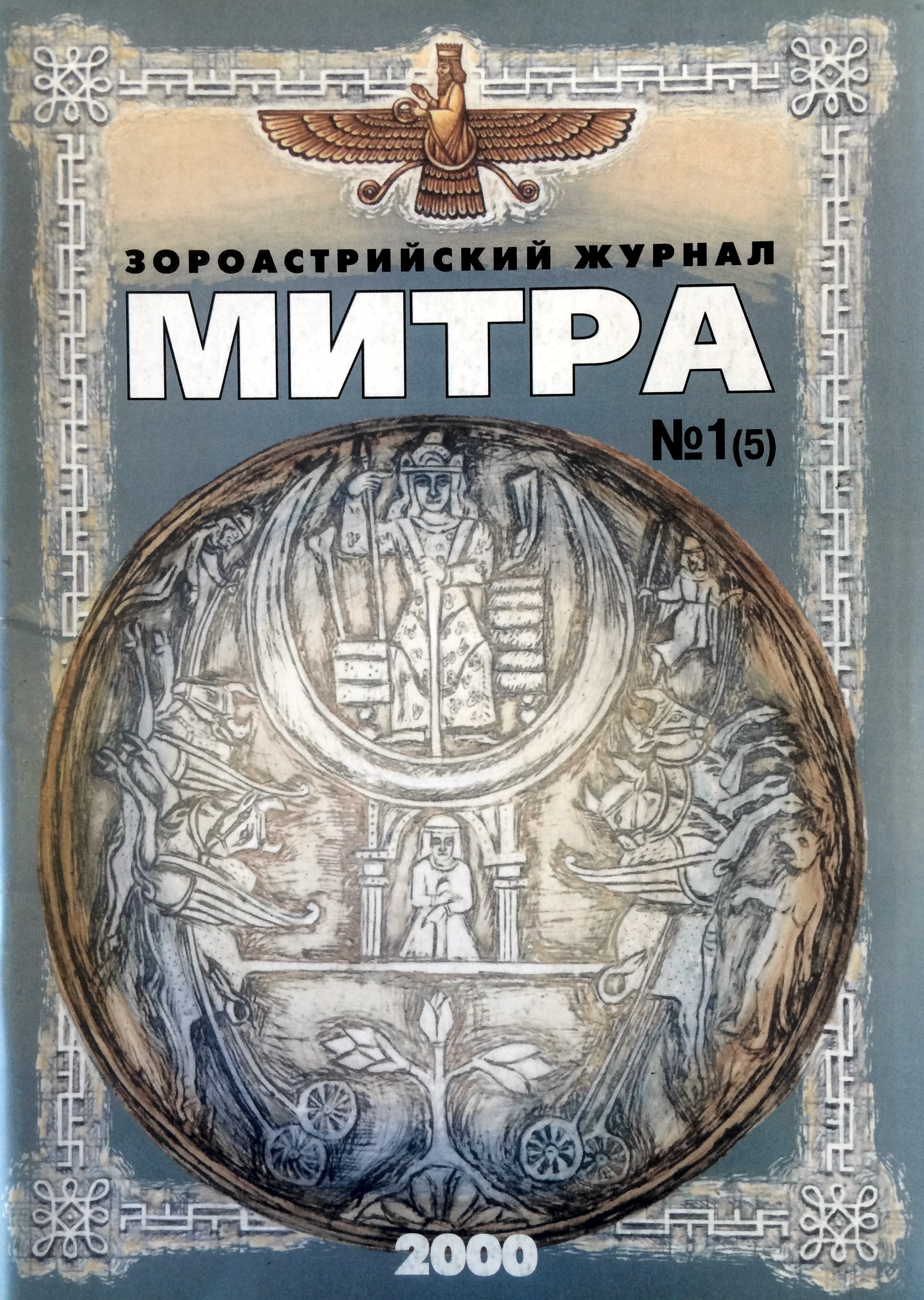 Mitra-01-05-2000