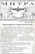 Mitra-02-02-1998