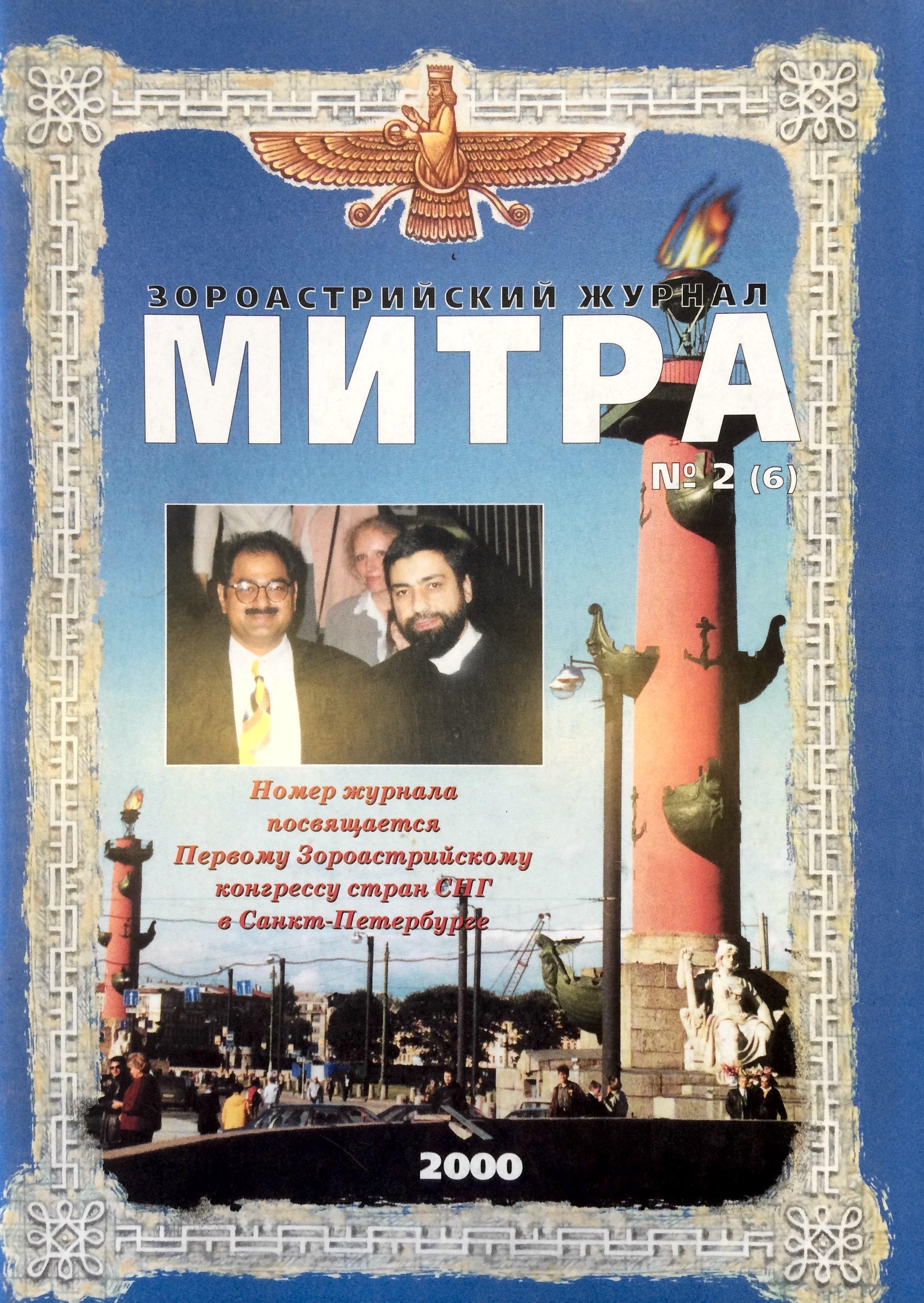 Mitra-02-06-2000
