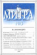 Mitra-03-03-1999