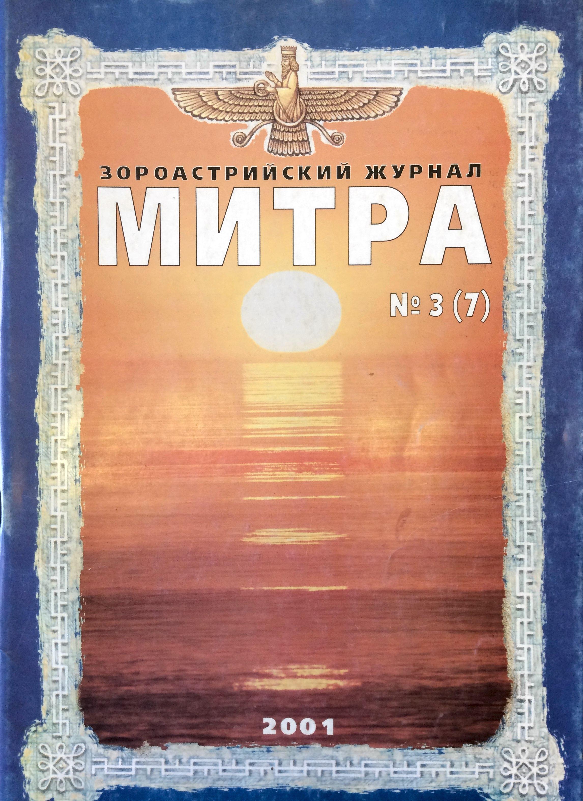 Mitra-03-07-2001