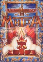 Mitra-04-04-1999
