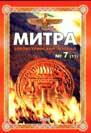 Mitra-07-11-2004