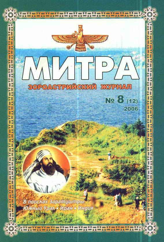 Mitra-08-12-2006