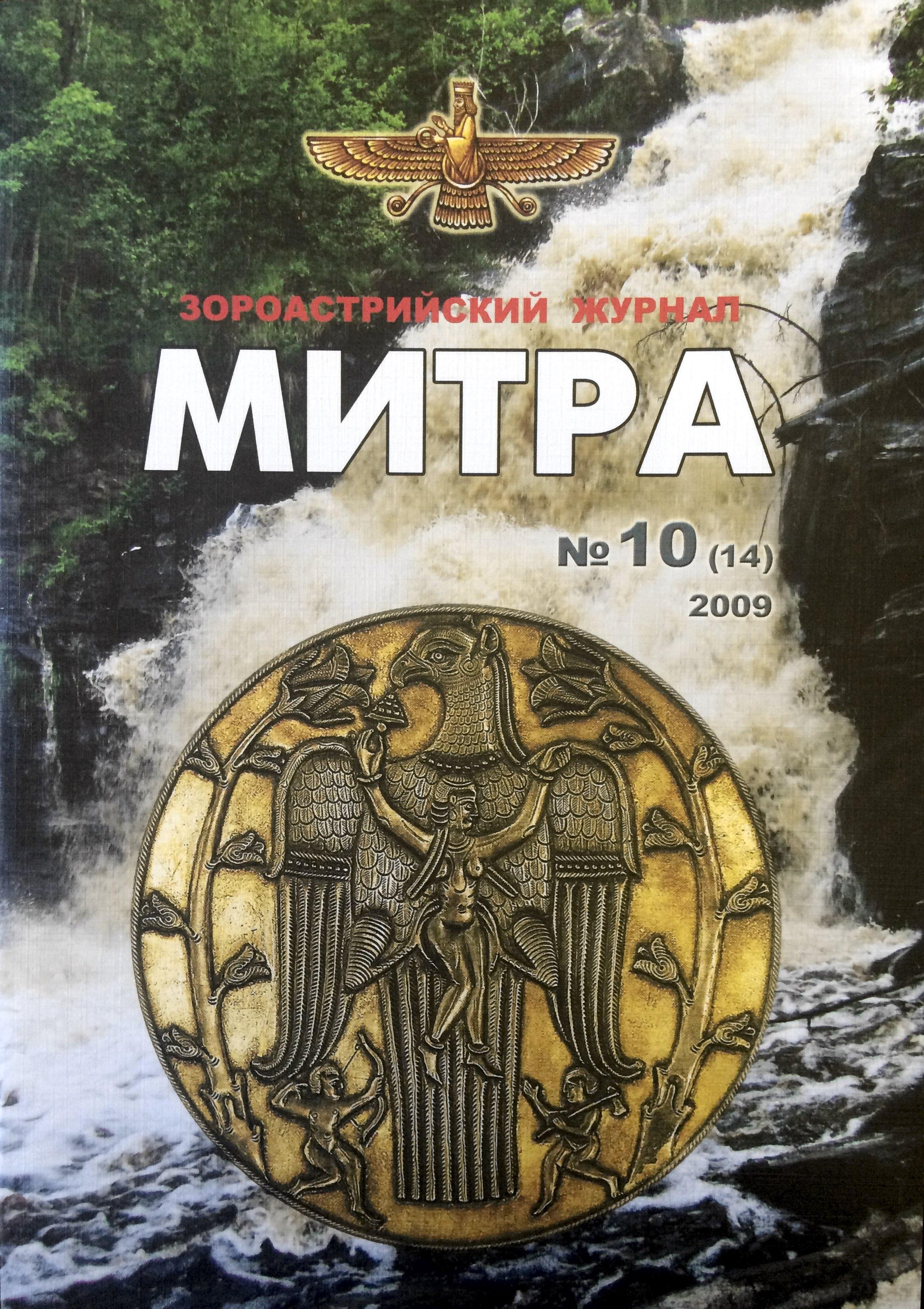 Mitra-10-14-2009