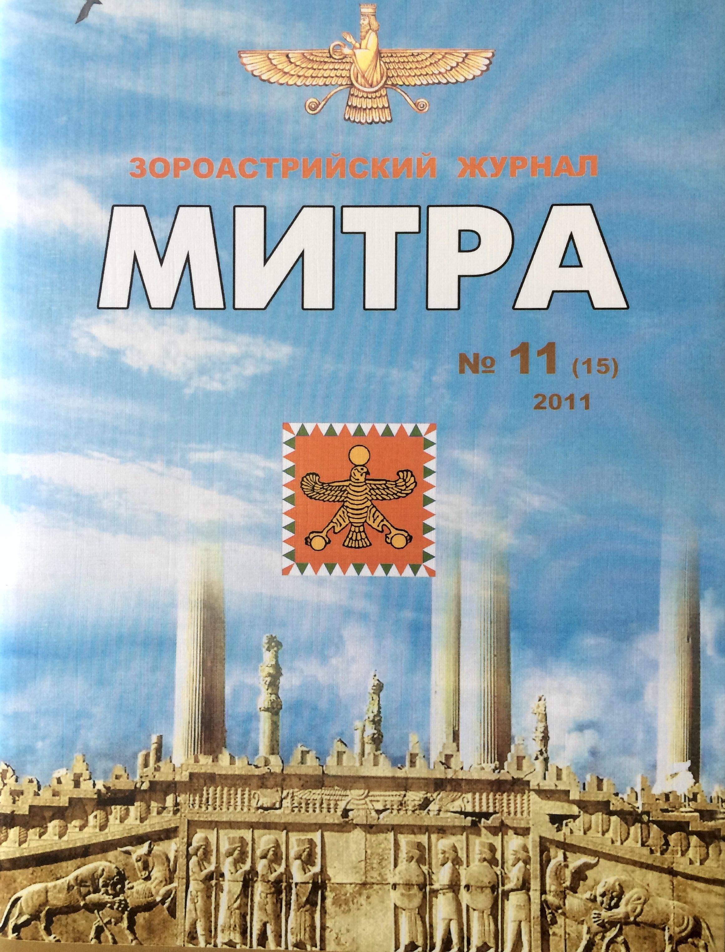 Mitra-11-15-2011
