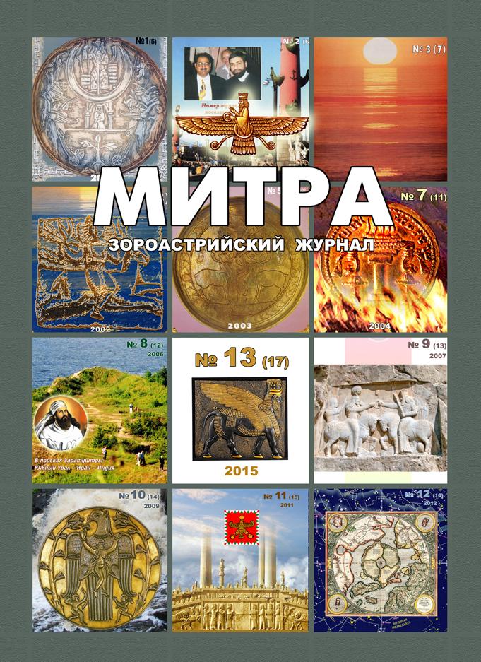 Mitra-13-17-2015
