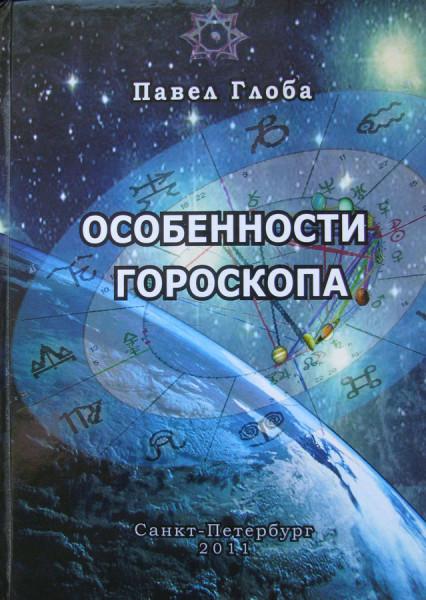 osobennosti_goroskopa-426×600