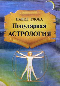 populiarnaia_astrologia