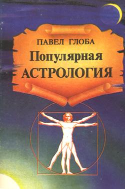 populyarnya-astrologiya