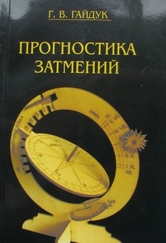 prognostika_zatmeniy