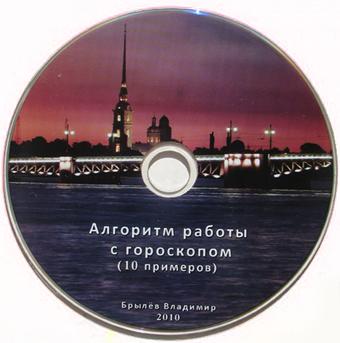 Disk_lekcii_po_goroskopu