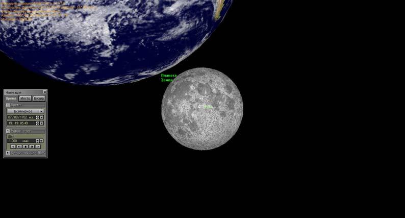 Moon_ecl_7_08_1702