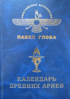kalendar_drevnix_ariev