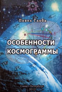 okosmogramma-402x600