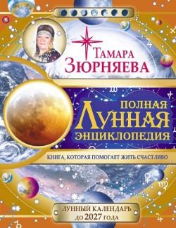 zurniaeva1-788x1024