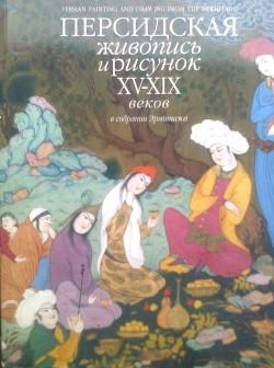персидская живопись1