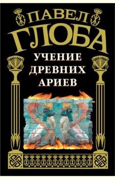 Учение древних ариев_001