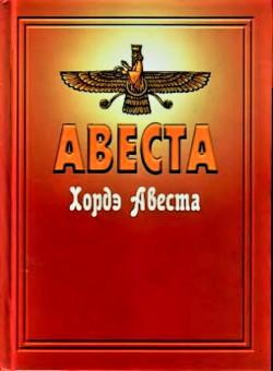 авеста2