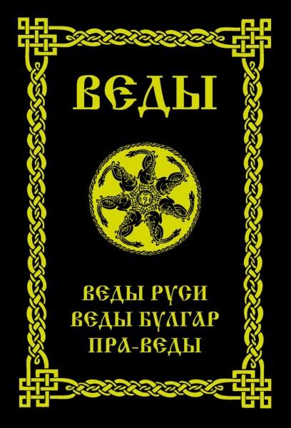 vedy-rus
