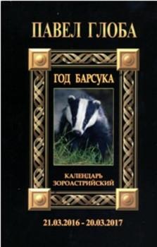 Barsuk1