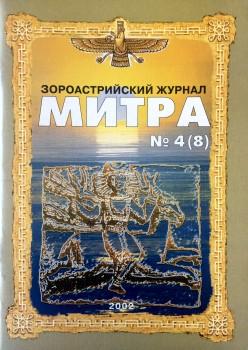 Mitra-04-08-2000