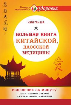 bolshaja-kniga-kitajskoj-daosskoj-meditsiny