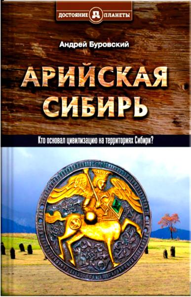 арийская сибирь2