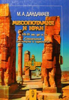 месопотамия и иран2