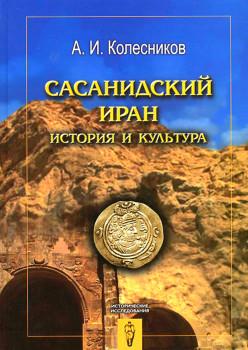 сасанидский иран2