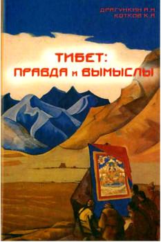 тибет2