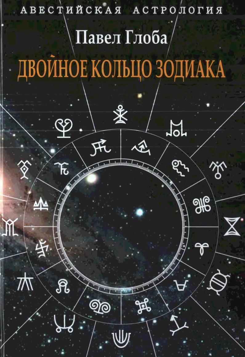 dvoinoe-kolco-zodiaka