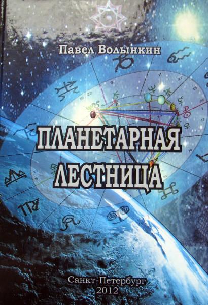 planetarnaia_lestnica-410×600