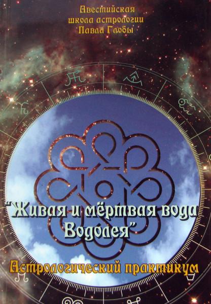 givaia_mertvaia_voda