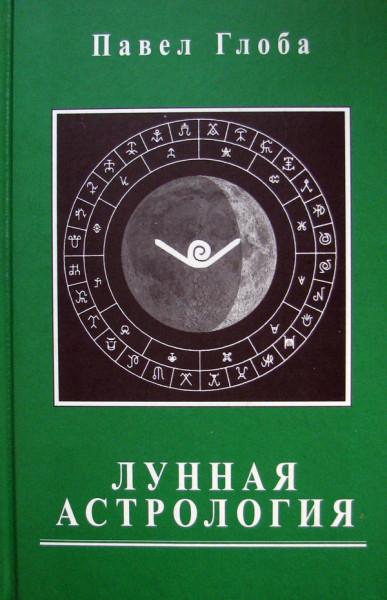 lunnaia_astrologiia