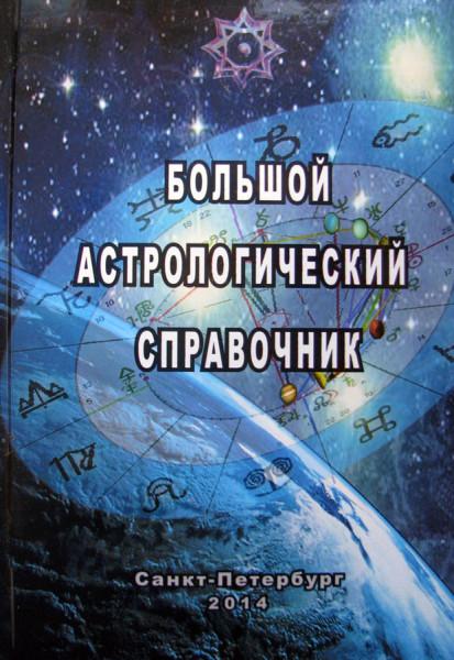spravochnik_astrologicheski