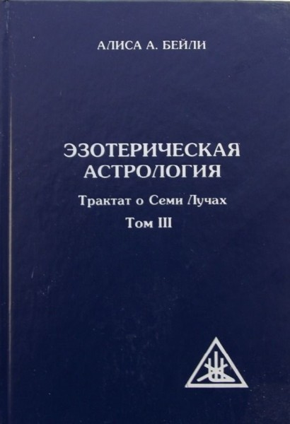 ezotericheskaya_astrologia