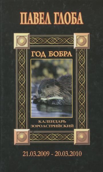 bober